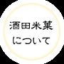 酒田米菓について