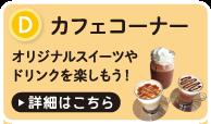 カフェコーナー