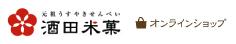 酒田米菓オンラインショップ