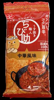 うす焼き職人ちび助 中華風味