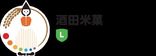 酒田米菓公式LINEアカウント
