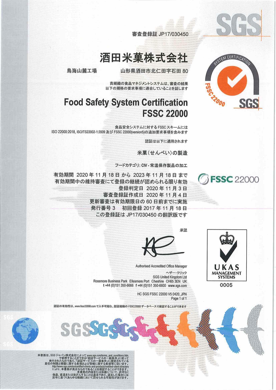 FSSC22000審査登録